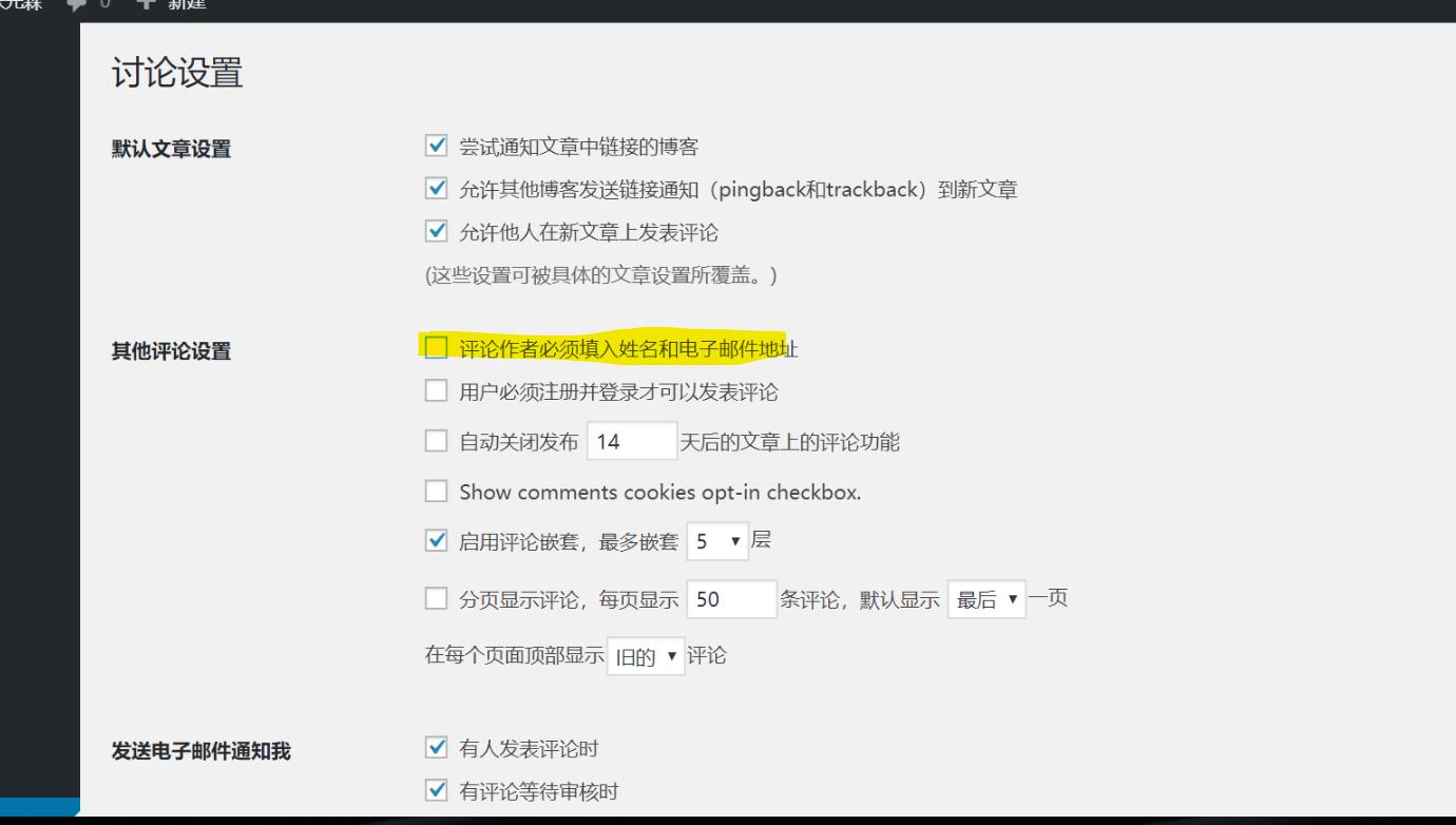 WordPress在文章评论下面删除电子邮箱选项的方法