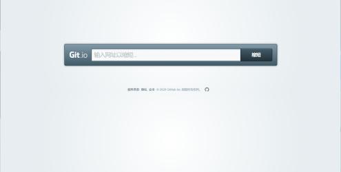 Git.io 短网址