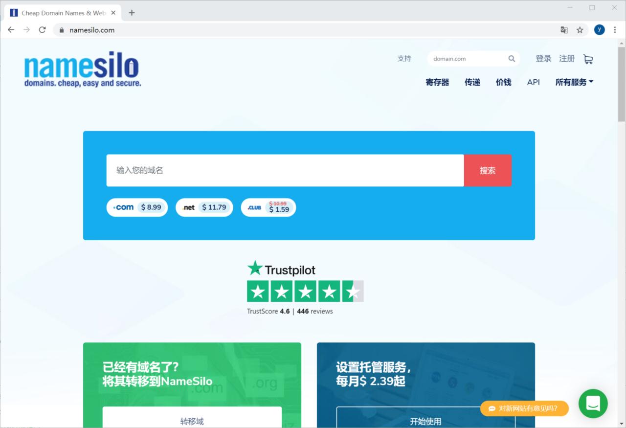 namesilo 域名注册