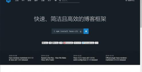 Hexo Blog博客框架