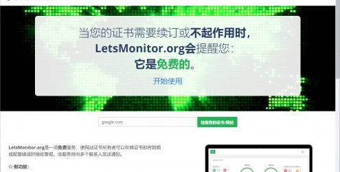 LetsMonitor 免费SSL证书监控