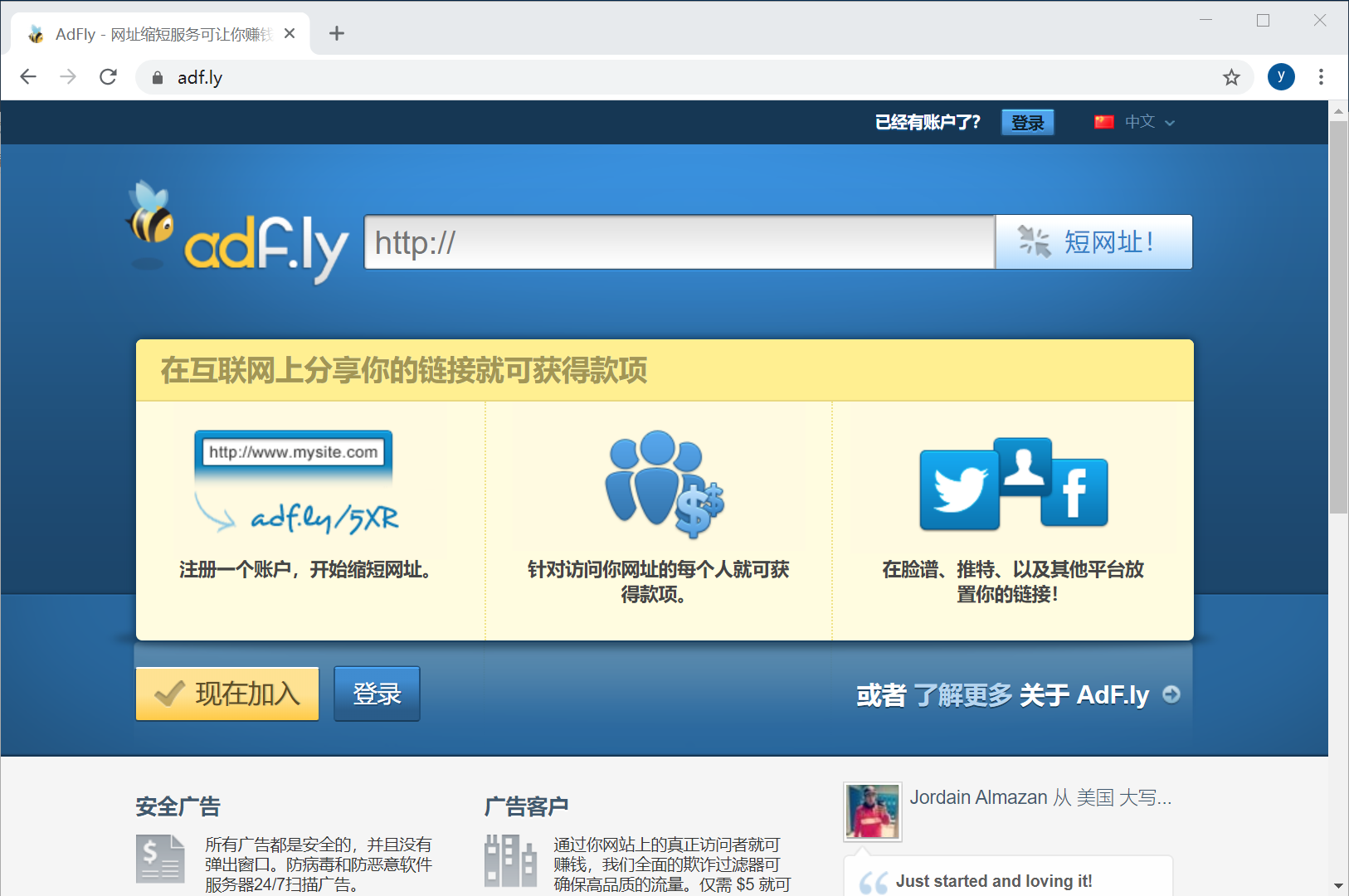 AdFly 短网址