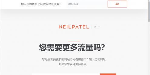 NeilPatel 网站分析