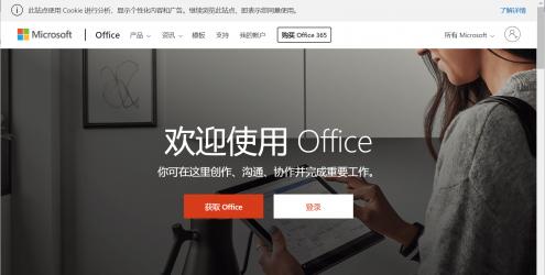 Office365 微软办公