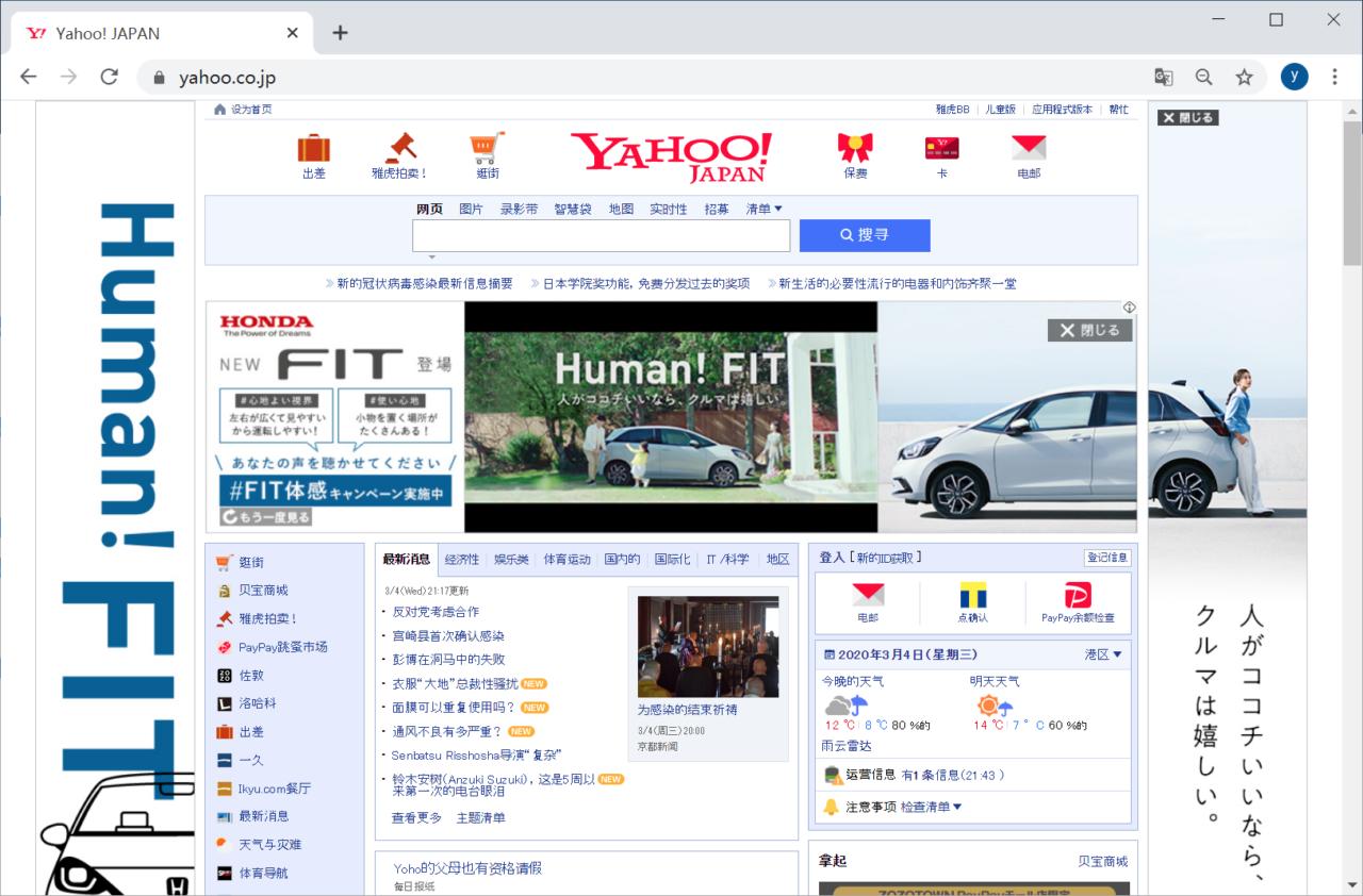 Yahoo日本