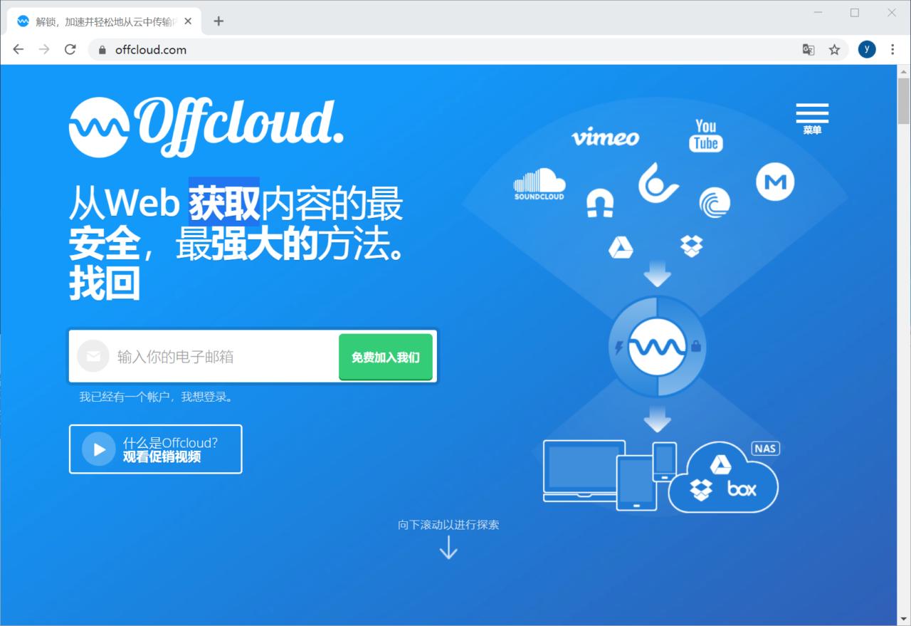 Offcloud 云下载