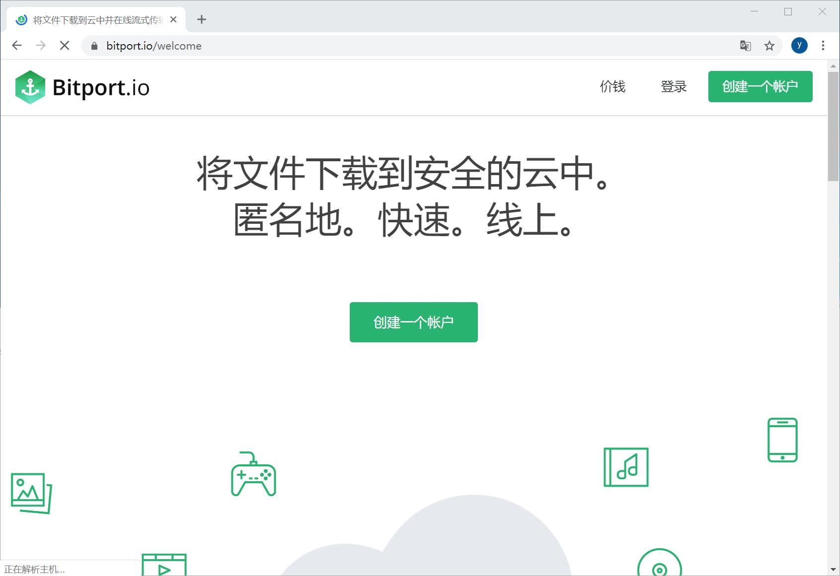 Bitport.io 云下载