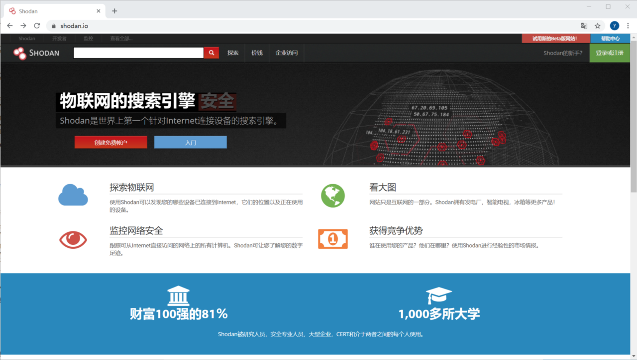 Shodan.io 物联网搜索引擎