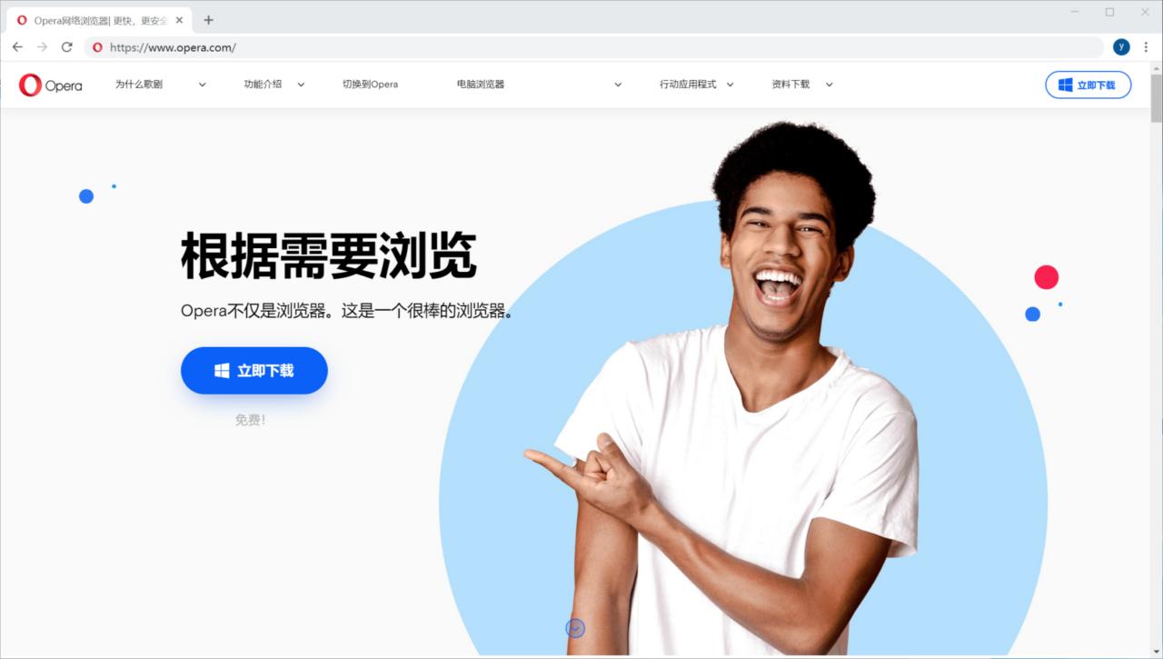 Opera 网页浏览器