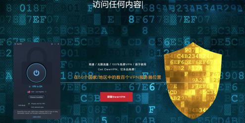 DewVPN 免费VPN下载