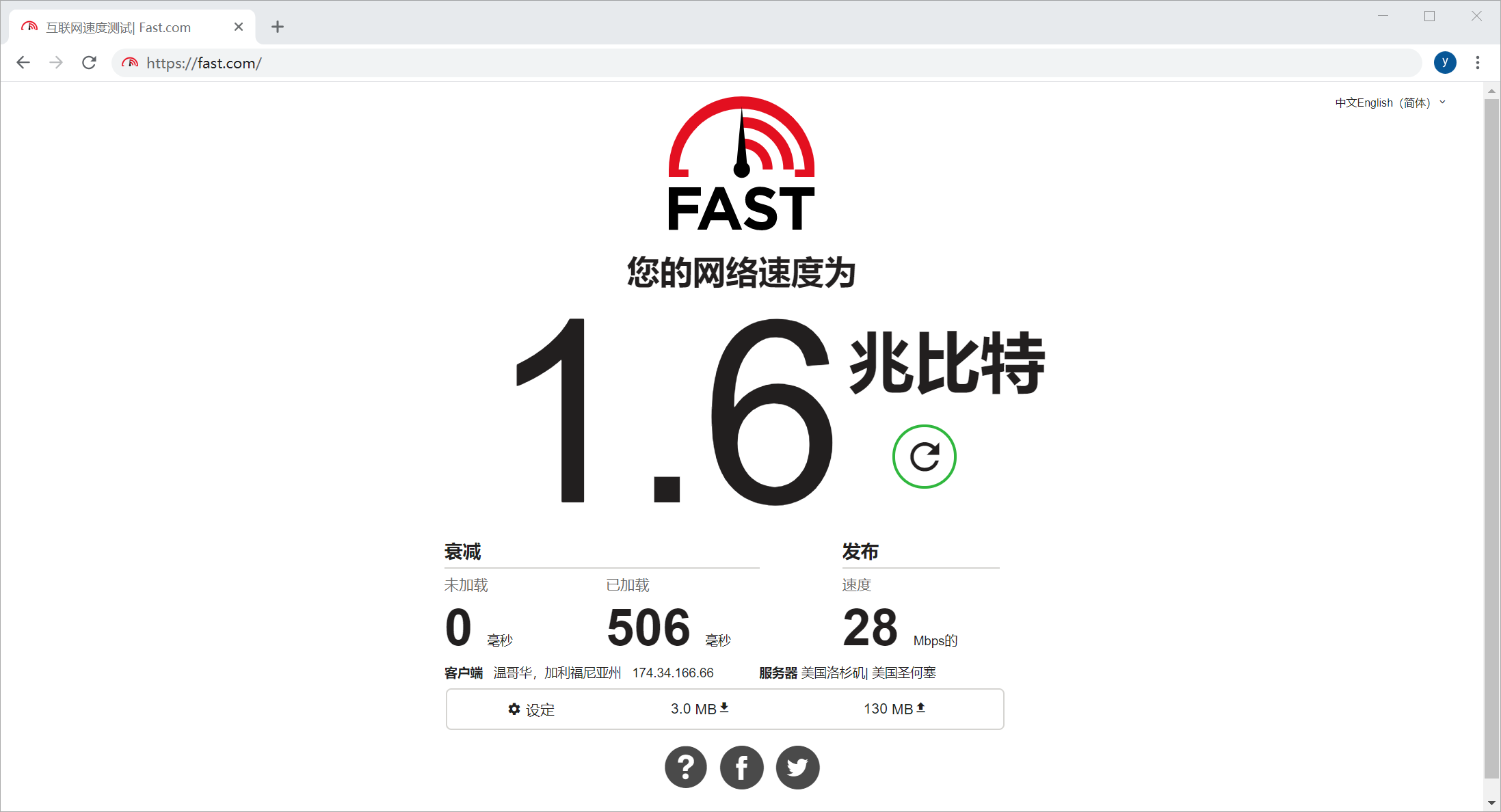 Fast 互联网速度测试