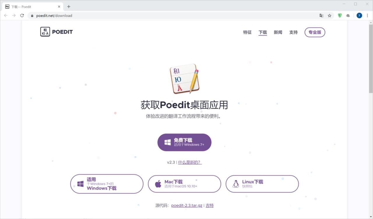 PoeditV2.3 翻译编辑工具