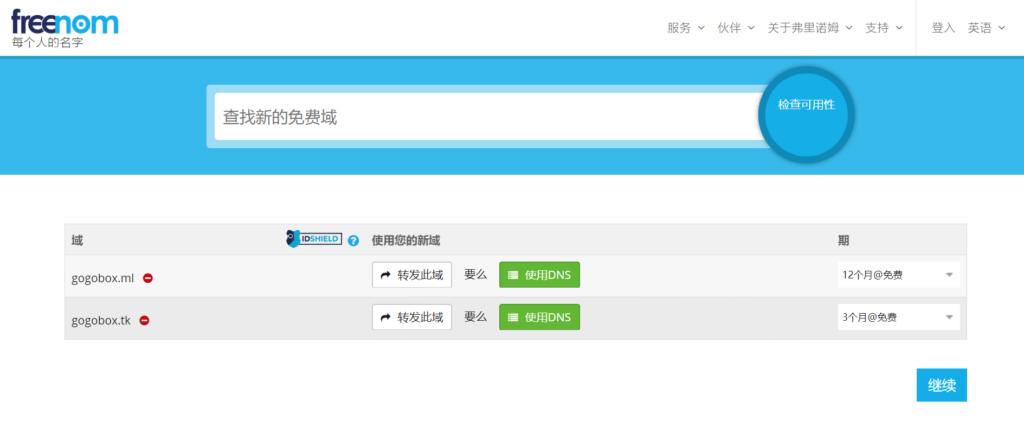 V2ray安装配置,Freenom.com上注册