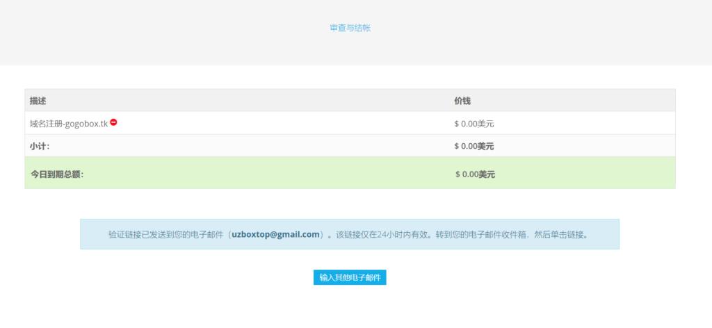 V2ray安装配置,Freenom.com上注册域名