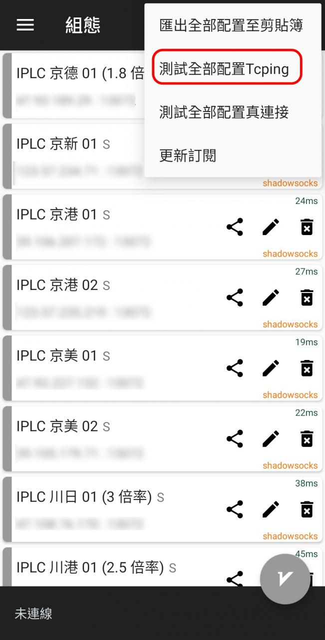 Android - V2RayNG 使用教程