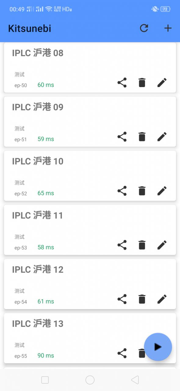 Android - Kitsunebi 使用教程