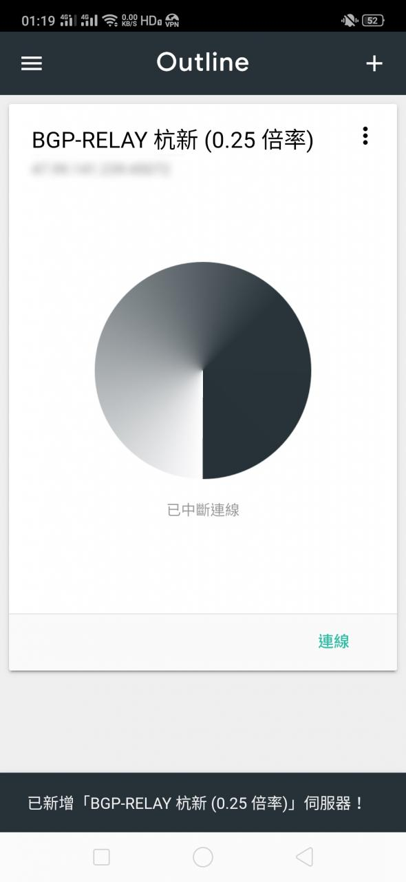 Android - Outline 使用教程