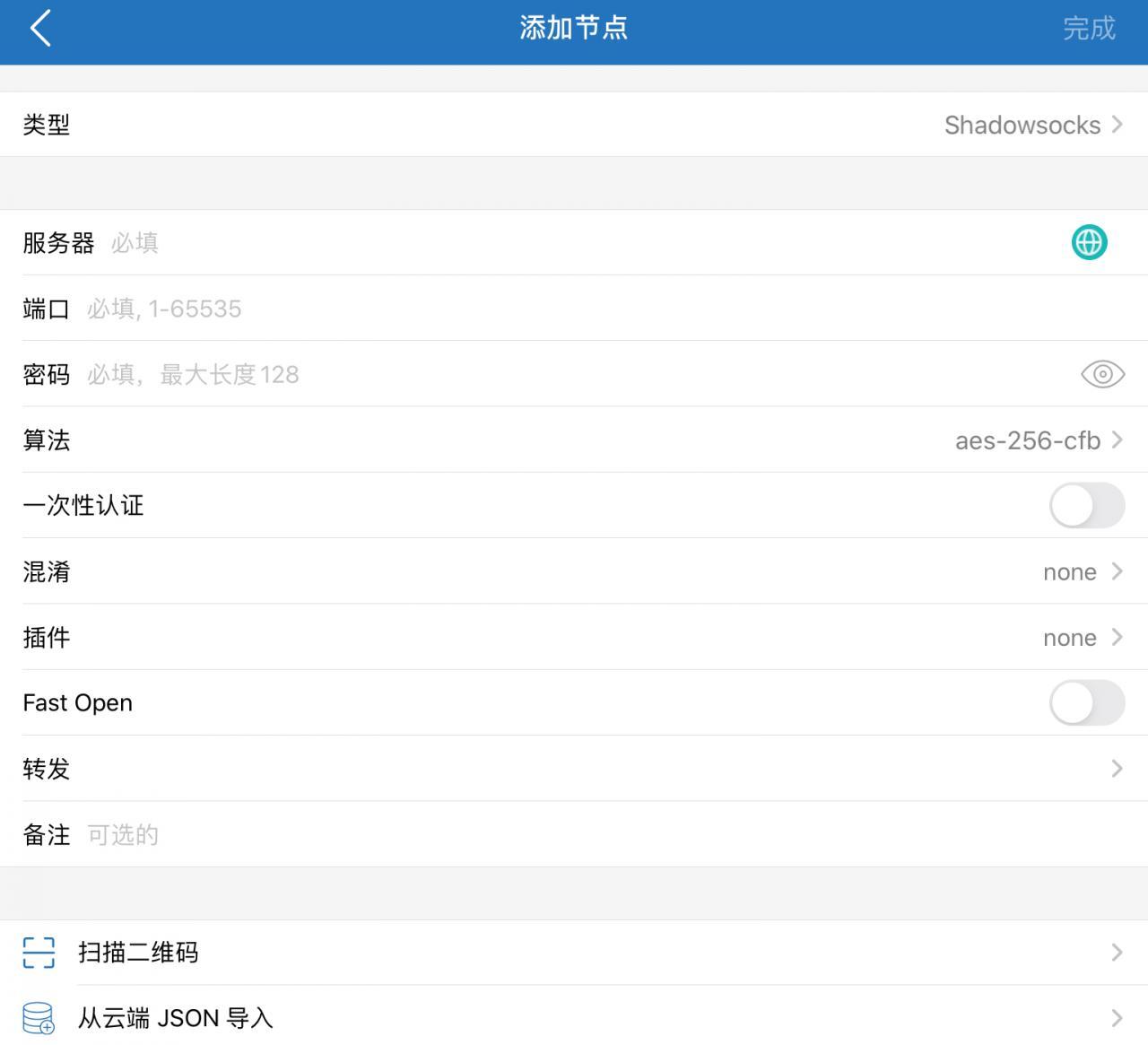 iOS - Shadowrocket (小火箭) 使用教程