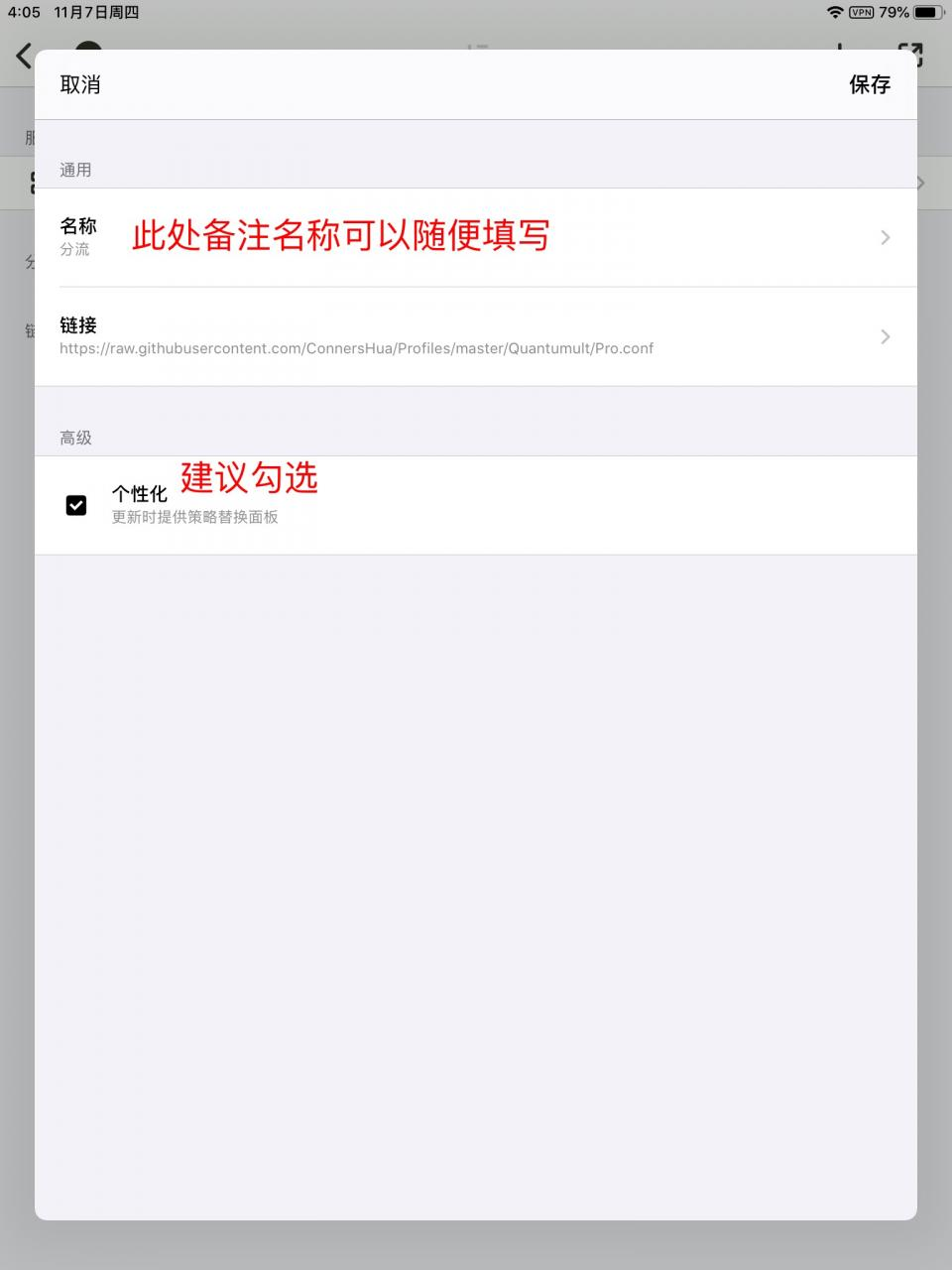 iOS - Quantumult (圈) 使用教程