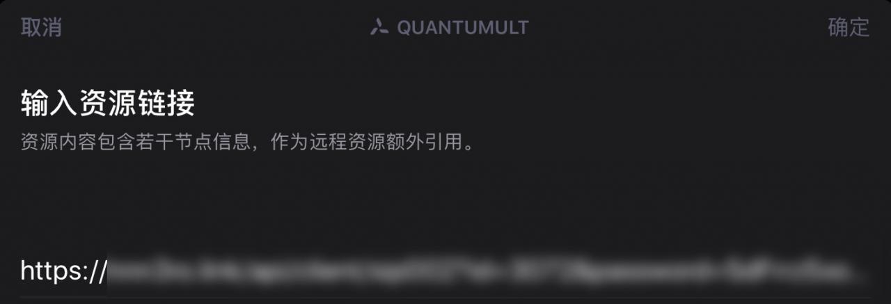 iOS - Quantumult X (圈X) 使用教程
