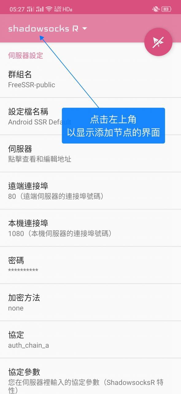 Android - ShadowsocksR 小飞机使用教程