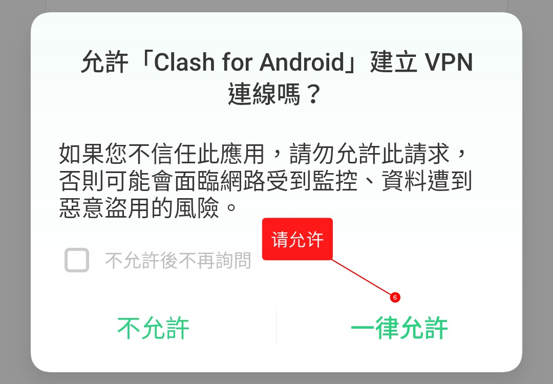 Android - Clash for Android 使用教程