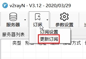Windows - V2RayN 使用教程