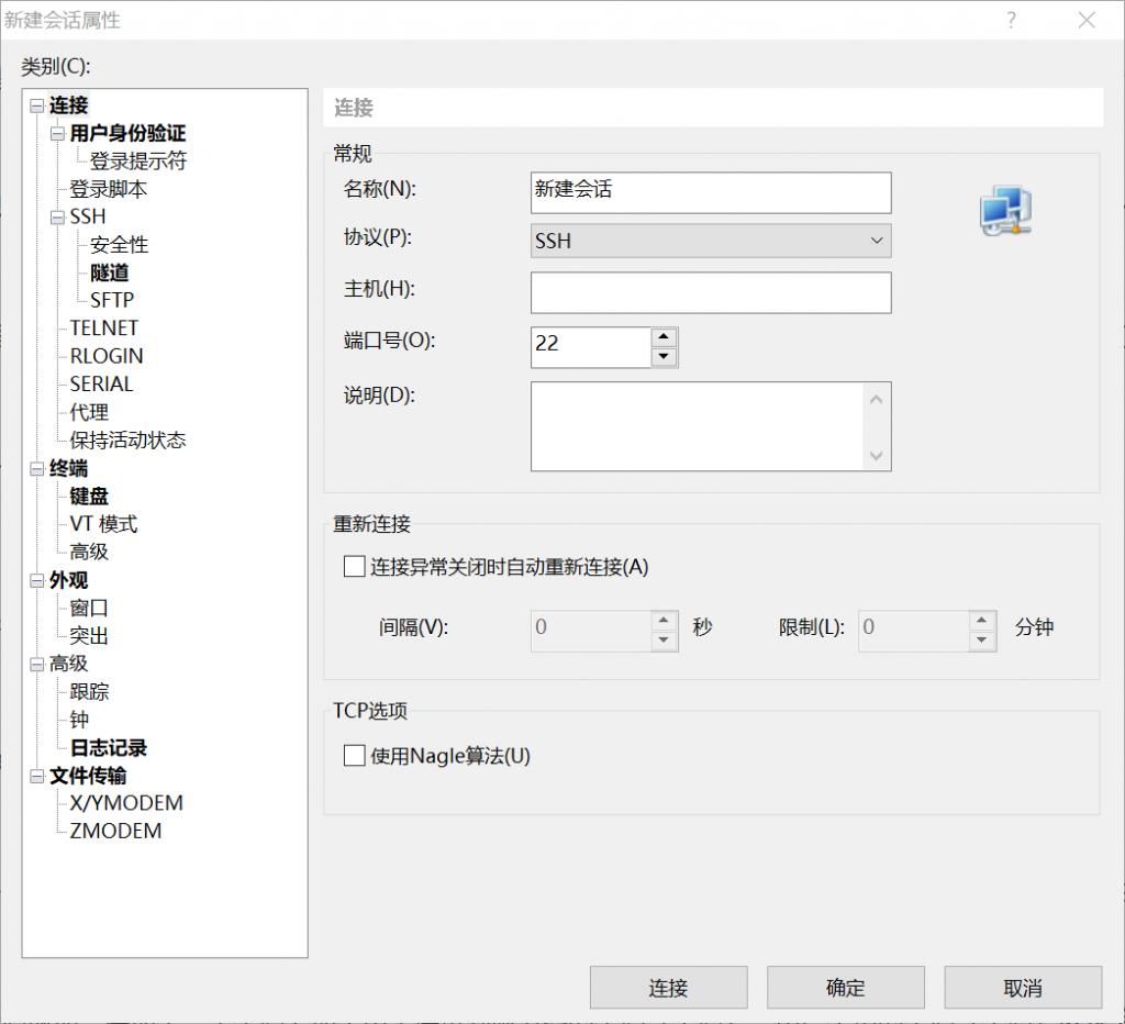 Xshell Plus v6.0 中文绿色破解版永久授权