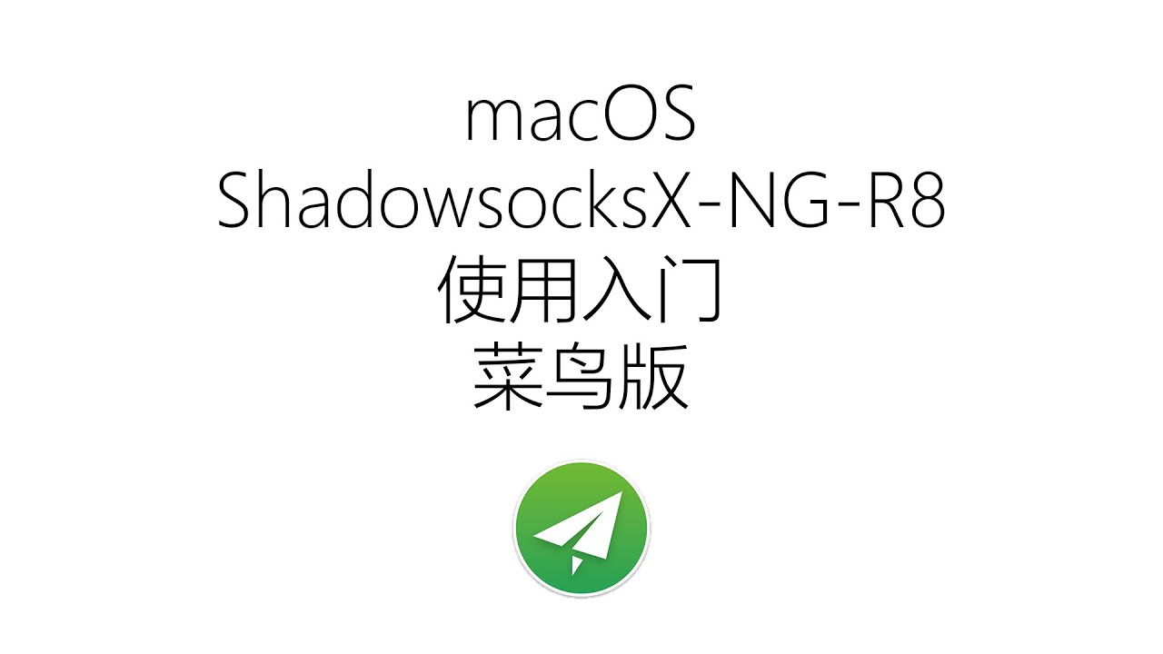 macOS - ShadowsocksX-NG-R8 使用教程