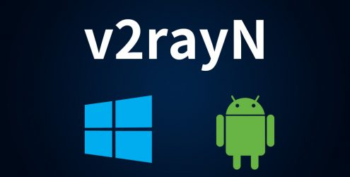 V2RayN使用教程
