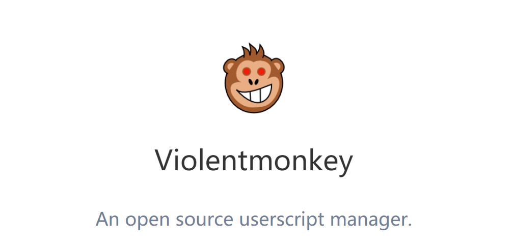 Tampermonkey 油猴使用详解