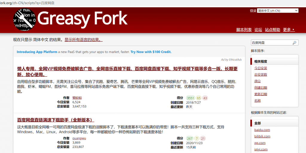 如何在GreasyFork.org上下载用户脚本