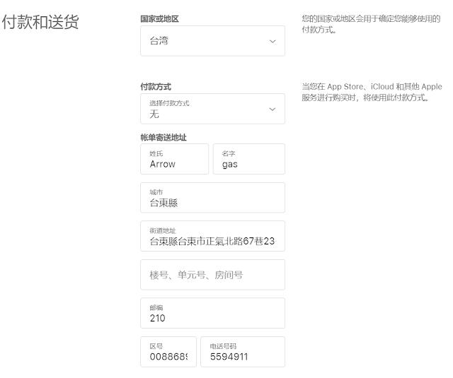 2021年创建自己的海外Apple ID(美区、韩区、日区以及香港、台湾)