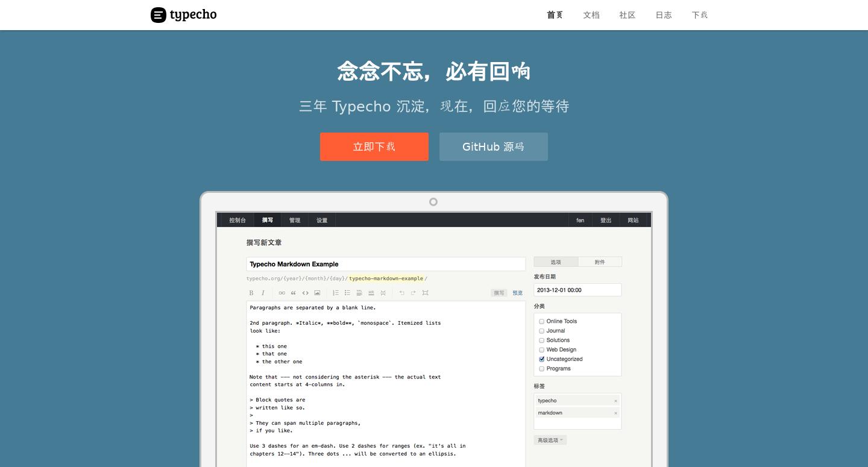 Typecho 博客程序