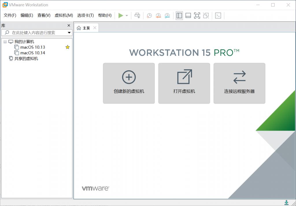 下载VMware Workstation 15.5 专业版
