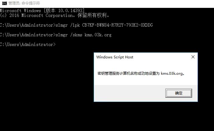 密钥管理服务计算机名称成功地设置为kms.03k.org