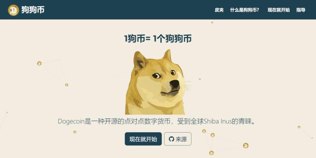 狗狗币官网