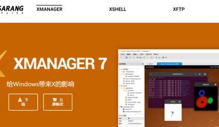 X11是什么?Xmanager Power Suite v7.0中文破解版