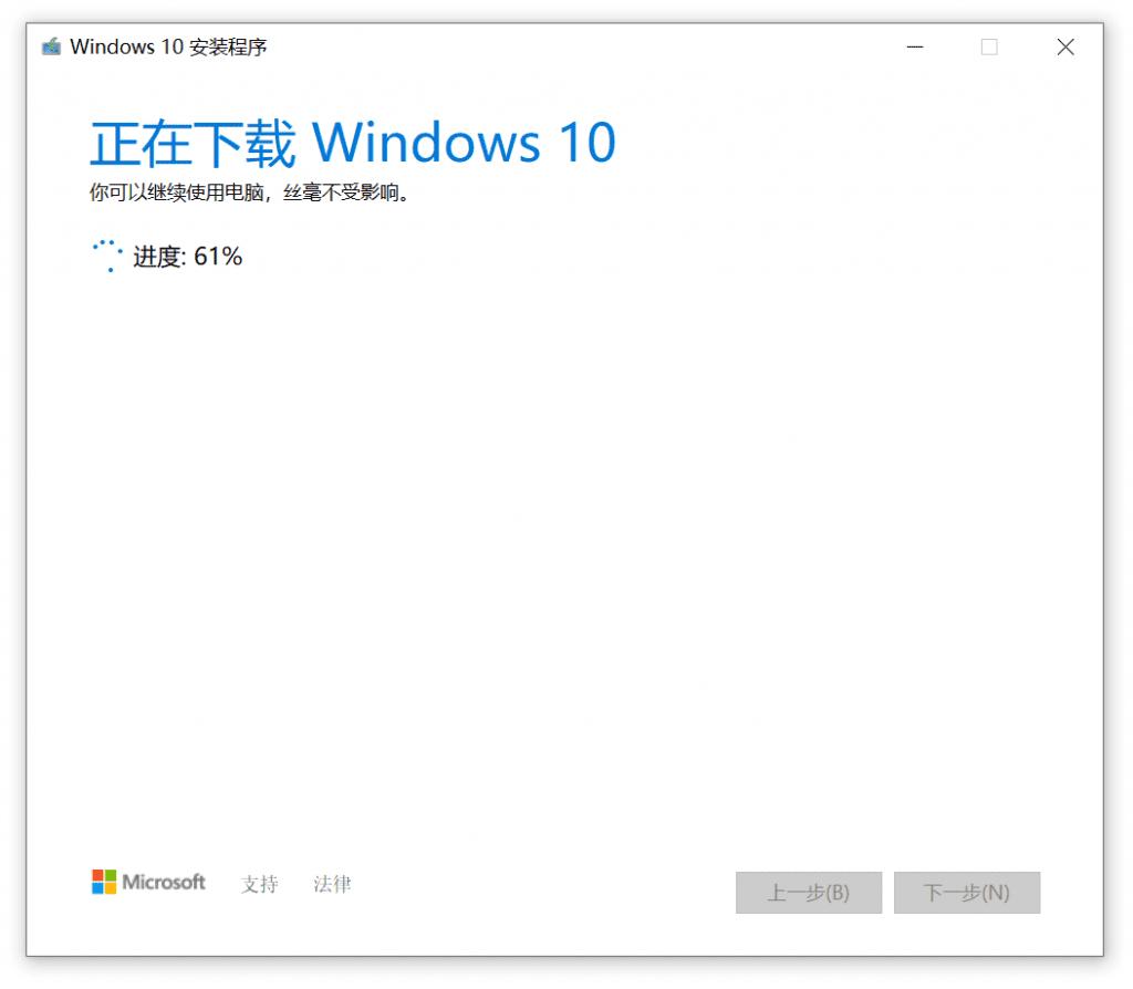 正在下载Windows10