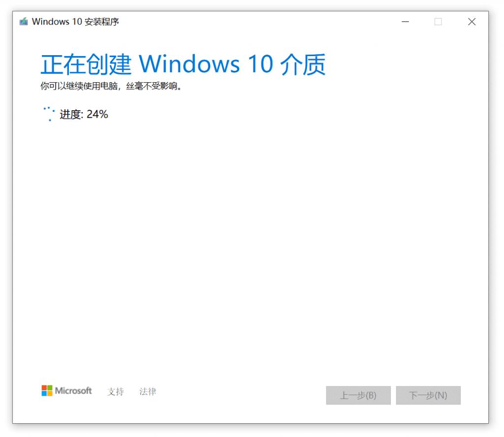 正在创建windows10介质